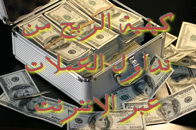 كيفية الربح من تداول العملات عبر الانترنت